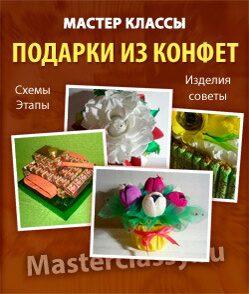 Мастер класс по изготовление подарков из конфет