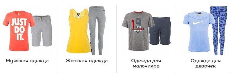 Купить Спортивный Костюм Женский Спортмастер С Доставкой